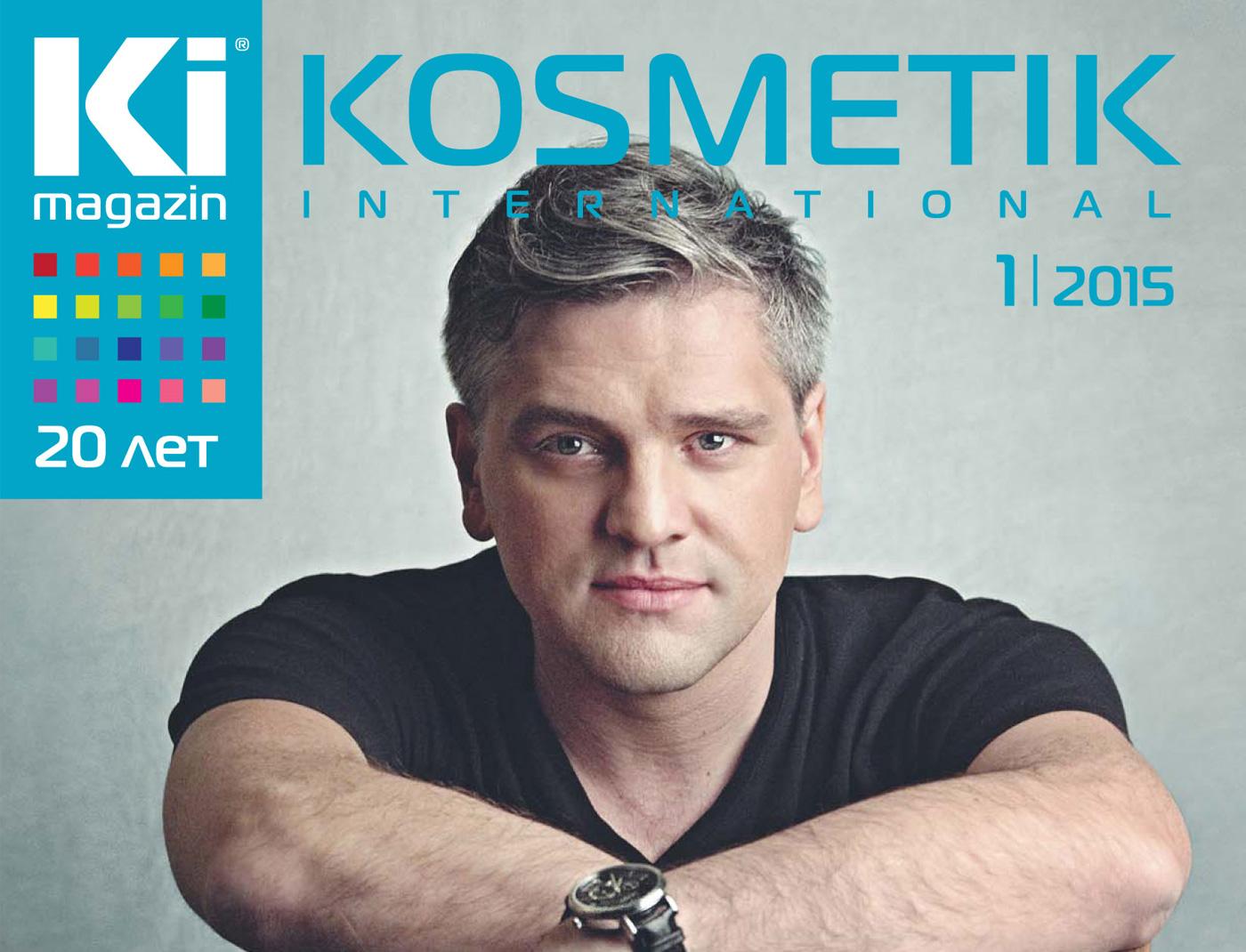 Kosmetik international (Выпуск 1/2015)